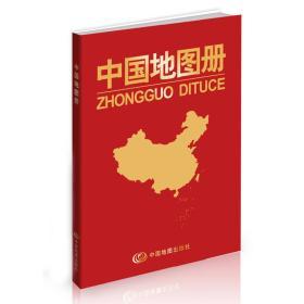 中国地图册(红革皮)