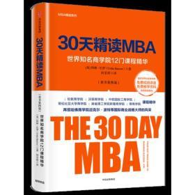 S30天精读MBA