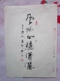 岸柳·本名郝永安,号青源斋主·信硬笔书法(8)