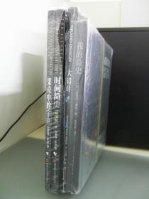 霍金的宇宙经典套装(全4册):时间简史(插图本) 果壳中的宇宙 大设计 我的简史   未拆封