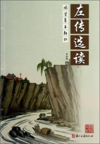 左传选读/李南晖编