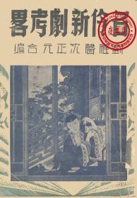 【复印件】名伶新剧考略-1939年版--风雅存丛书