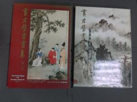 黄君璧书画集 第二集(16开精装附书盒)1984年初版