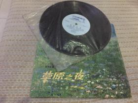 中国唱片《草原之夜》