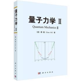 量子力学II