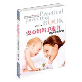 安心妈妈手边书 宝宝养育实用手册