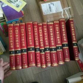 中国军事百科全书(1--11册全 未开封原装箱) 军事科学出版社
