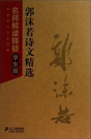 (精装)中国现代文学经典-郭沫若诗文精选-太阳礼赞 天上的街市  ZH
