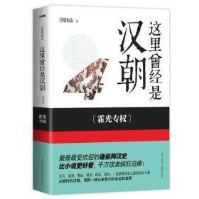 这里曾经是汉朝.4,楚汉争霸(很受欢迎的通俗两汉史,比小说更好看,千万读者疯狂追捧!)