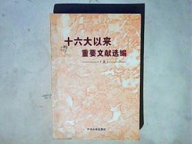 十六大以来重要文献选编(上)