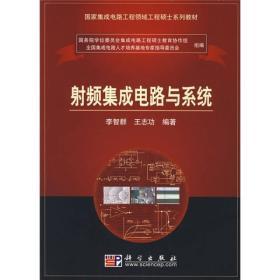 国家集成电路工程领域工程硕士系列教材:射频集成电路与系统
