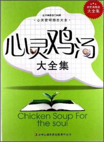 超值典藏书系--心灵鸡汤大全集
