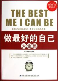 超值典藏书系:做最好的自己大全集