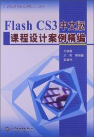 FLASH CS3中文版课程设计案例精编
