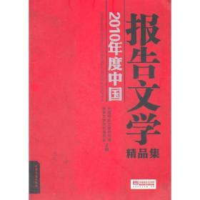 2010年度中国报告文学精品集