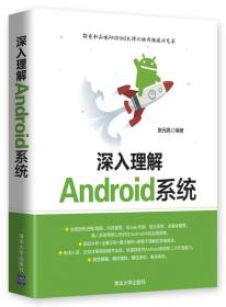 深入理解Android系统 张元亮 清华大学出版社 9787302404392