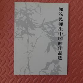郭笃民师生中国画作品选