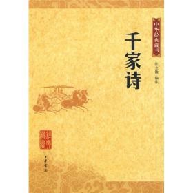 二手正版千家诗:中华经典藏书 张立敏 中华书局9787101070026ah