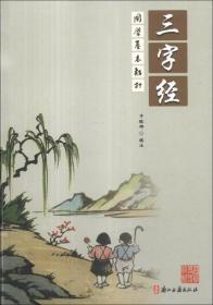国学基本教材:三字经