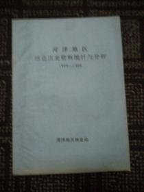 菏泽地区林业历史资料统计与分析(1949-1989)