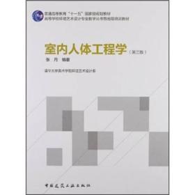 正版二手正版室内人体工程学第三3版中国建筑工业出版社9787112142439张月有笔记