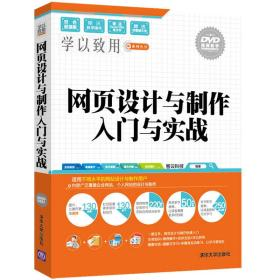 网页设计与制作入门与实战 清华大学出版社