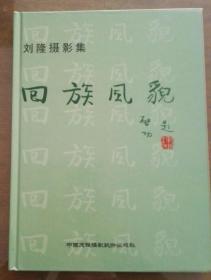 回族风貌:刘隆摄影集