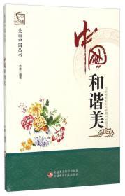 中国和谐美