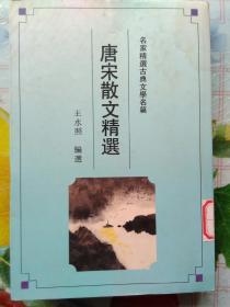 唐宋散文精选(插图)