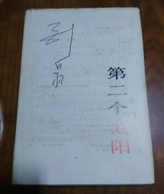 茅盾文学奖获得者刘白羽签名本:《第二个太阳》刘白羽 签名 有上款 (1987年一版一印精装,第三届茅盾文学奖获奖作品)