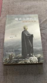 胡林的儿女【16开 09年一版二印 】