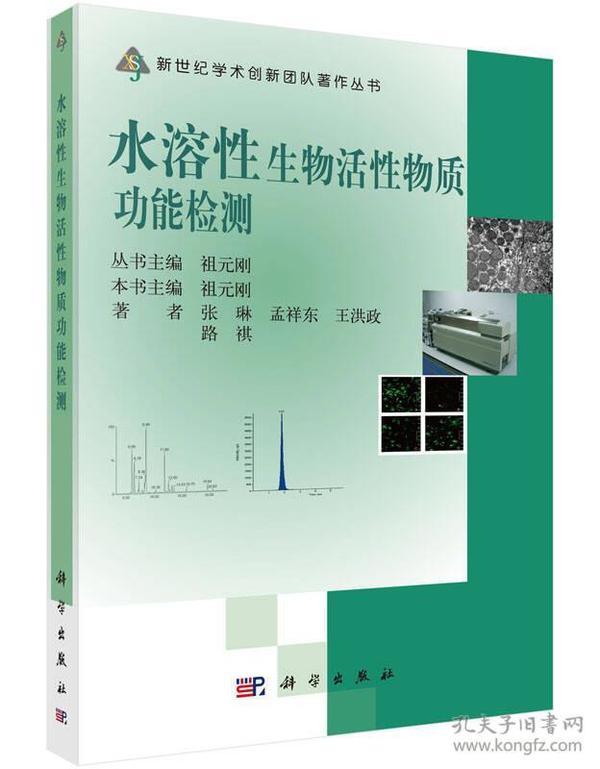 水溶性生物活性物质功能检测