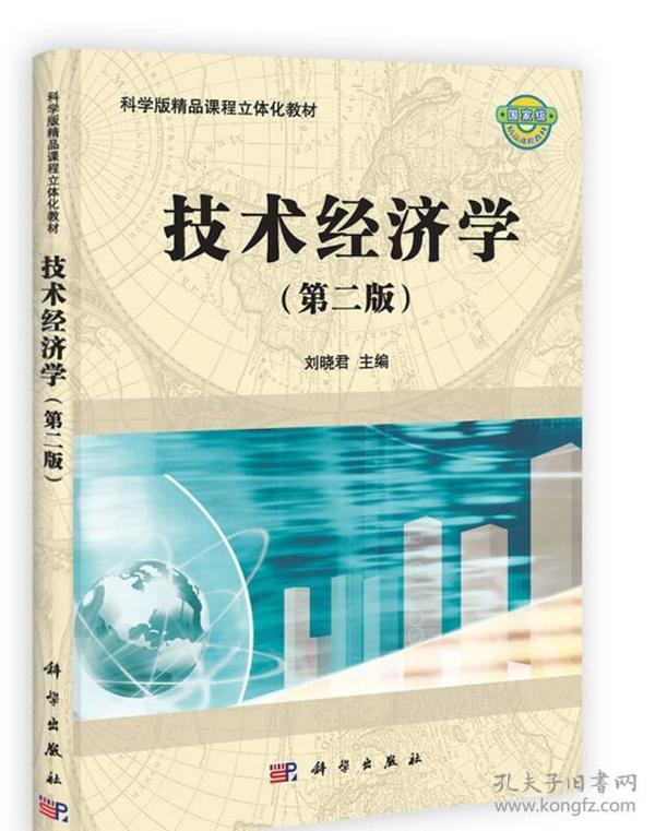 科学版精品课程立体化教材:技术经济学(第2版)