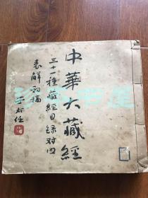 中华大藏经三十一种藏经目录对照表解初稿 孔网首见