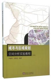 送书签lt-9787564163594-城市与区域规划空间分析实验教程(第2版)