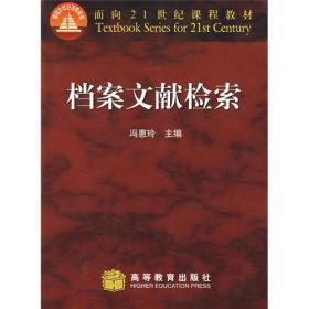正版二手二手正版二手 档案文献检索 冯惠玲高等教育出版社9787040078084有笔记