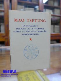 毛泽东 打退第二次反共高潮后的时局(西班牙文)