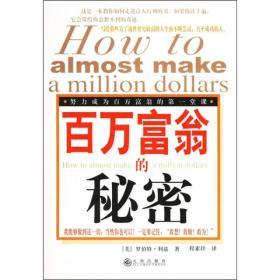 百万富翁的秘密:努力成为百万富翁的第一堂课