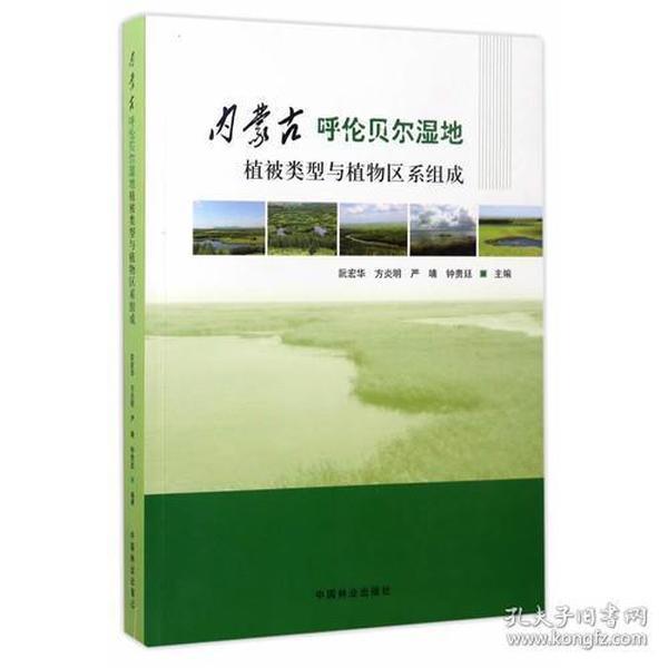 内蒙古呼伦贝尔湿地植被类型与植物区系组成