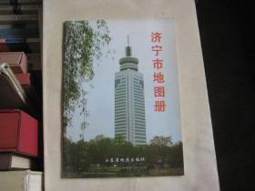 济宁市地图册(16开)