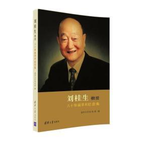 刘桂生教授八十华诞学术纪念集