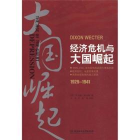 满29包邮 经济危机与大国崛起(1929-1941)威克特 王水
