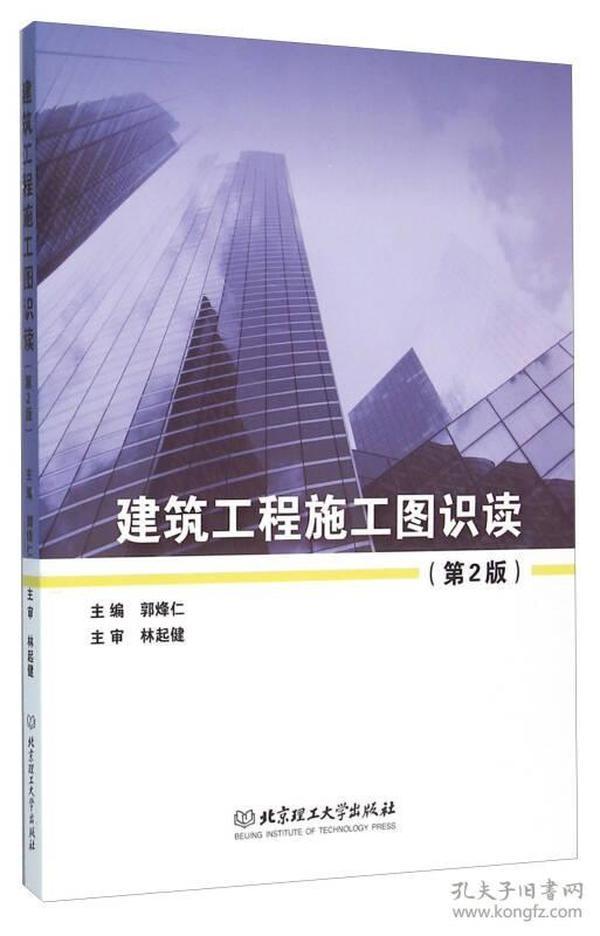 建筑工程施工图识读(第2版)