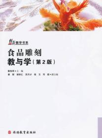 食品雕刻教与学 陈怡君 旅游教育出版社 9787563716838