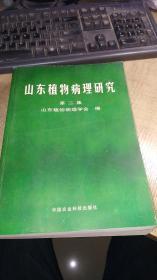 山东植物病理研究 第二集