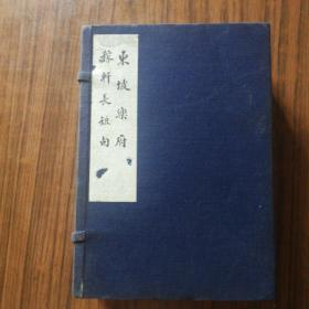 稼轩长短句东坡乐府(5册全)