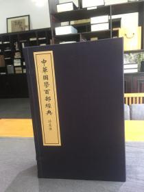 中华国学百部经典系列—诗集传