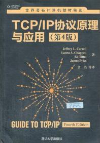 世界著名计算机教材精选:TCP/IP协议原理与应用(第4版)