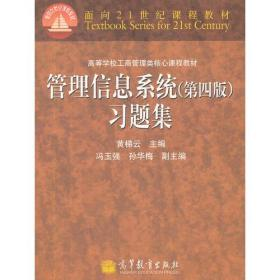 管理信息系统(第4版)习题集