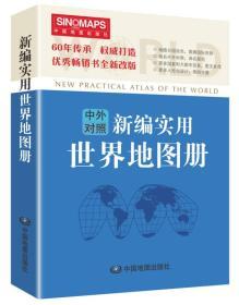 新编实用世界地图册(彩皮 中英文对照)